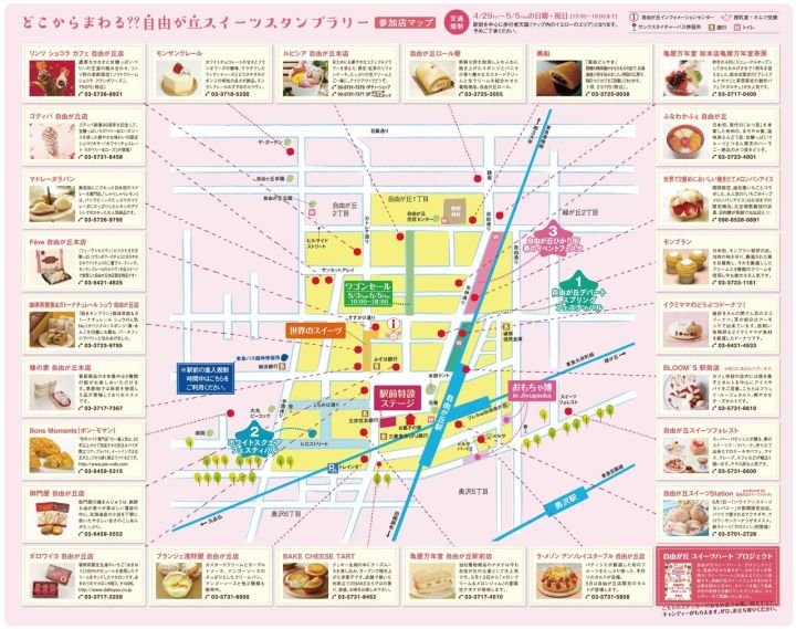 sweets-map-http-livedoor-blogimg-jpespacio_hairstyleimgsc6c64566db