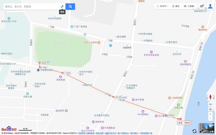 中山公园 二马路